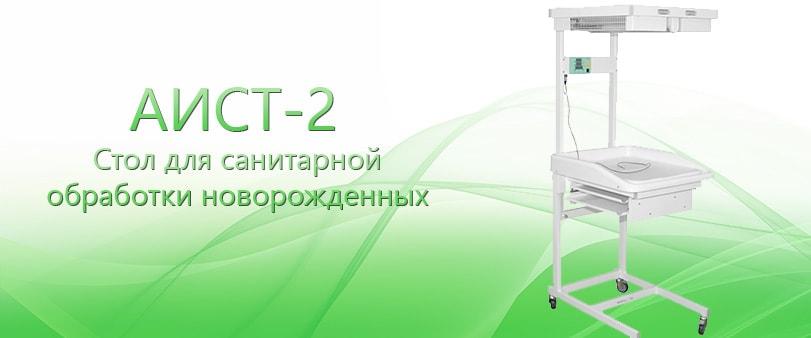 АИСТ-2