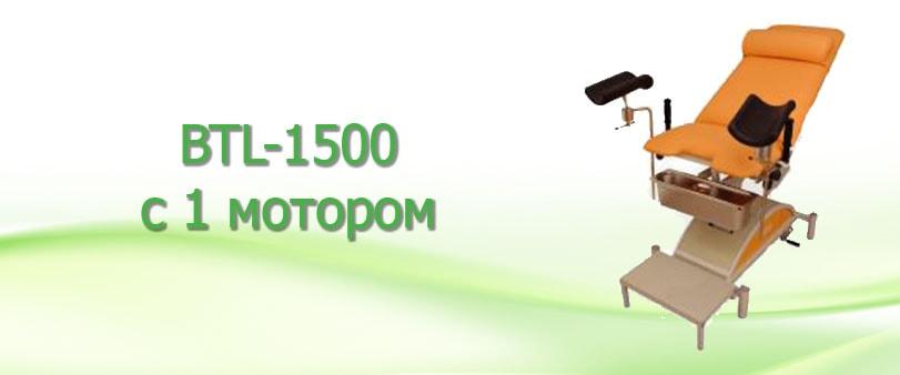 BTL-1500 с 1 мотором