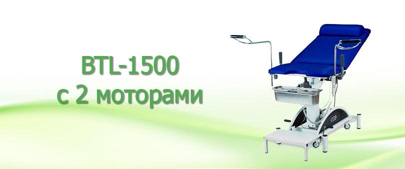 BTL-1500 с 2 моторами