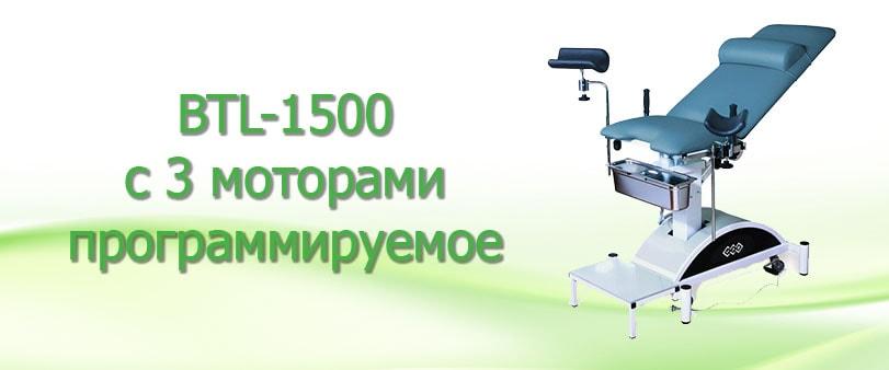 BTL-1500 с 3 моторами программируемое