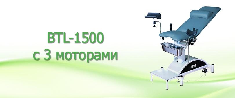 BTL-1500 с 3 моторами