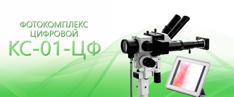 Фотокомплекс цифровой КС-01-ЦФ