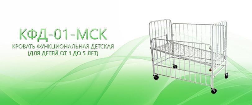 КФД-01-МСК