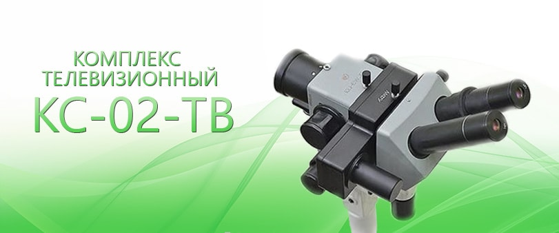 Комплекс телевизионный КС-02-ТВ