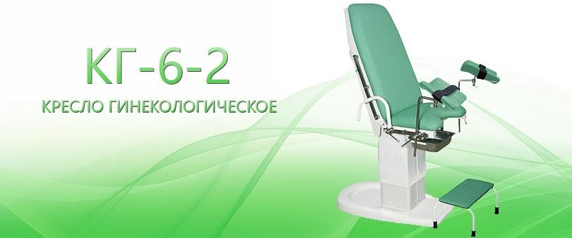 Кресло гинекологическое КГ-6-2