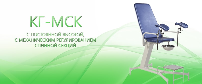 Кресло гинекологическое КГ-МСК