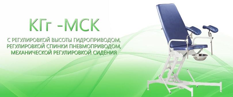 Кресло гинекологическое КГг -МСК