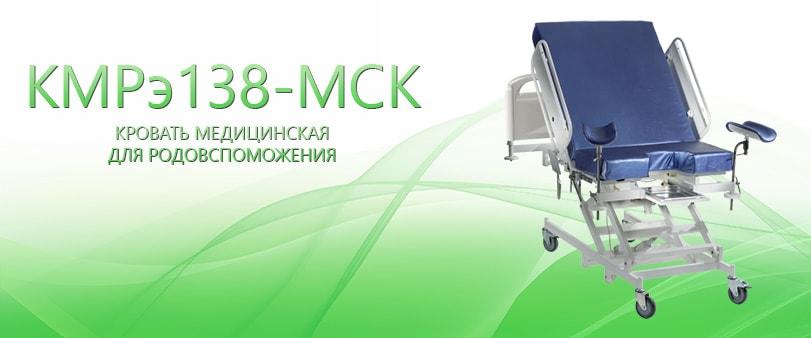 Кровать акушерская КМРэ138-МСК