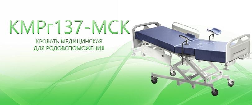 Кровать акушерская КМРг137-МСК