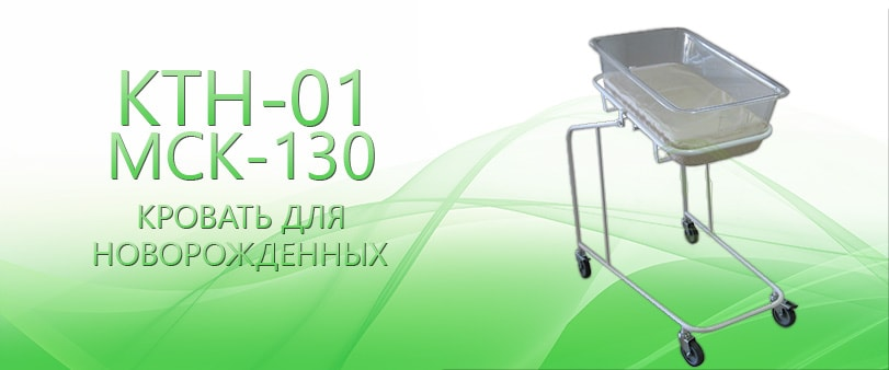 КТН-01 МСК-130