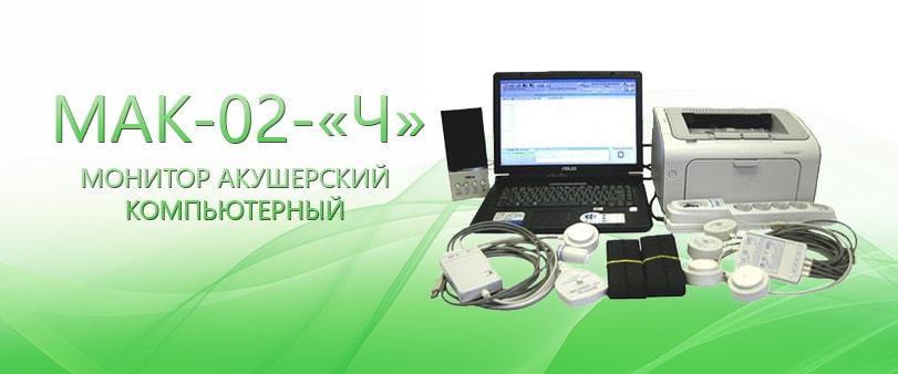 МАК-02-«Ч»