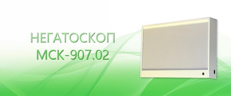 МСК-907.02