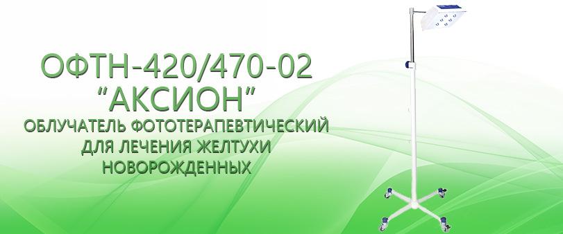 """ОФТН-420/470-02 """"Аксион"""""""