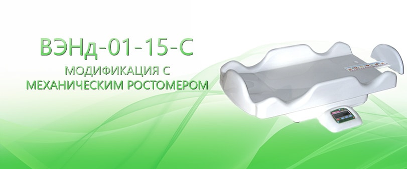 ВЭНд-01-15-С