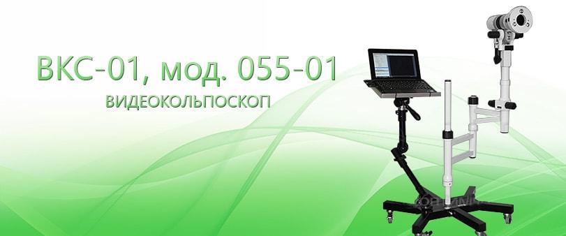 Видеокольпоскоп ВКС-01, мод. 055-01