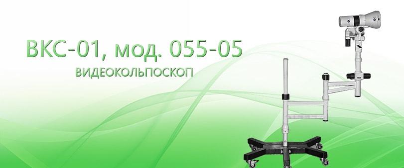 Видеокольпоскоп ВКС-01, мод. 055-05