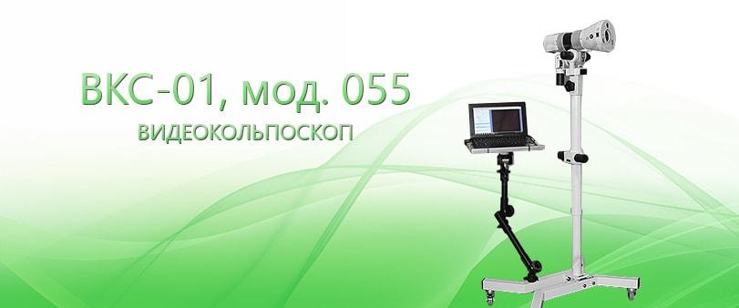 Видеокольпоскоп ВКС-01, мод. 055