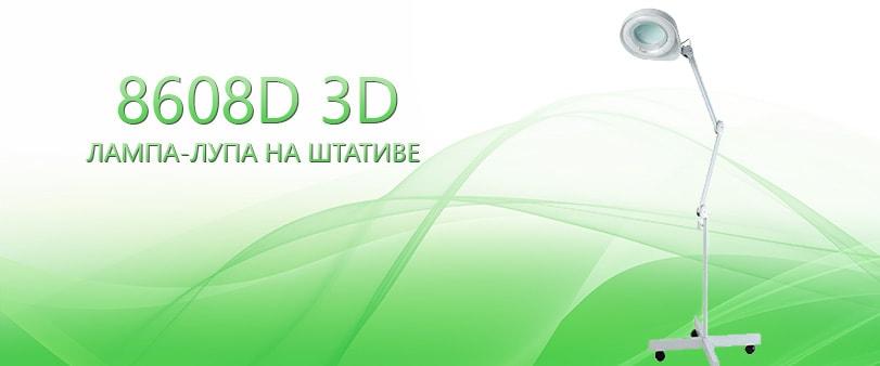 8608D 3D
