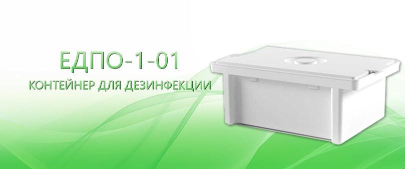 ЕДПО-1-01