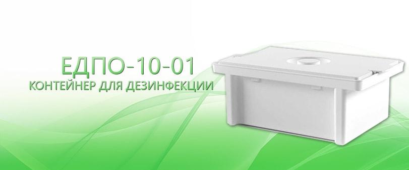 ЕДПО-10-01