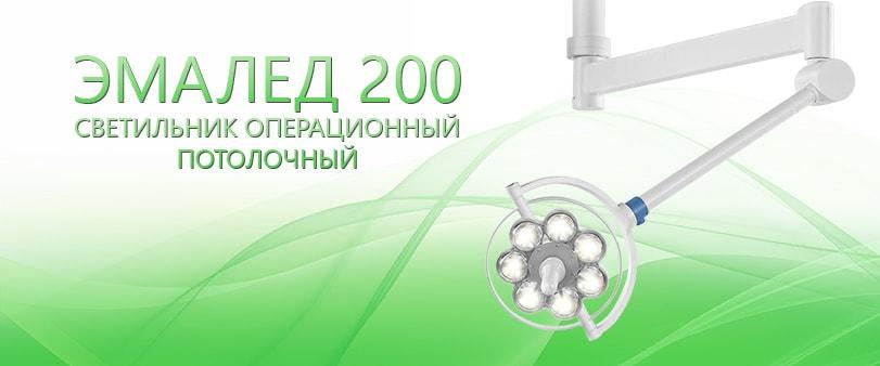 ЭМАЛЕД 200