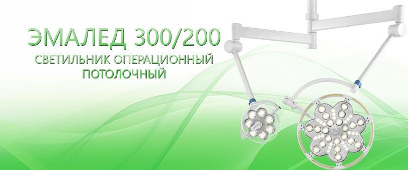 ЭМАЛЕД 300/200