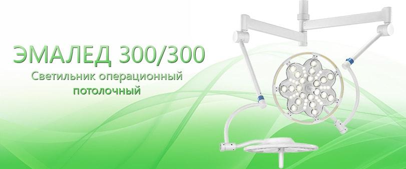 ЭМАЛЕД 300/300