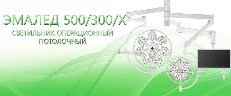 ЭМАЛЕД 500/300/X