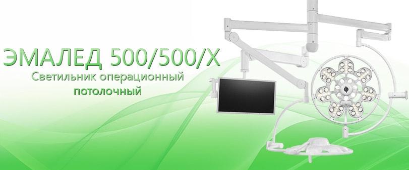 ЭМАЛЕД 500/500/X
