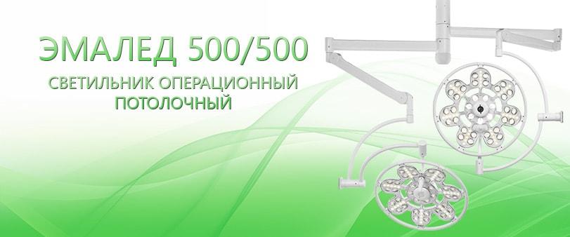 ЭМАЛЕД 500/500