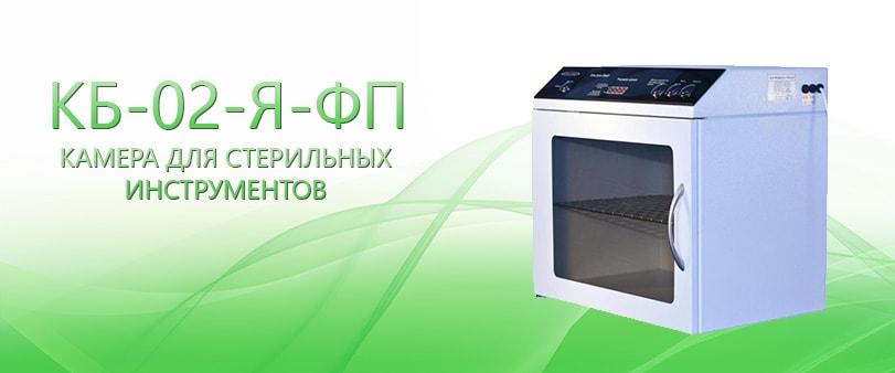 КБ-02-Я-ФП