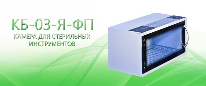 КБ-03-Я-ФП