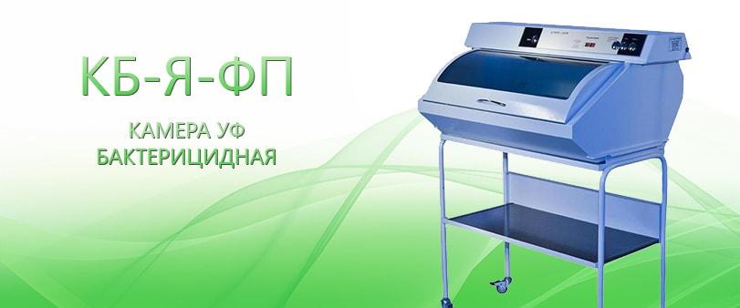 КБ-Я-ФП