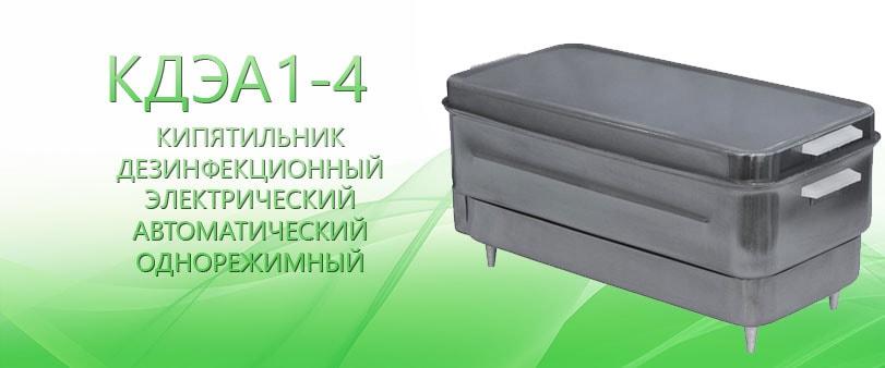 КДЭА1-4