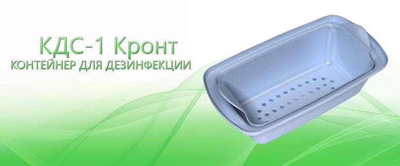 КДС-1 Кронт
