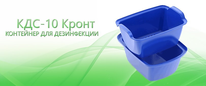 КДС-10 Кронт
