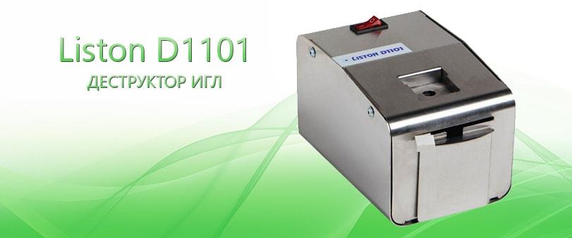 Liston D1101