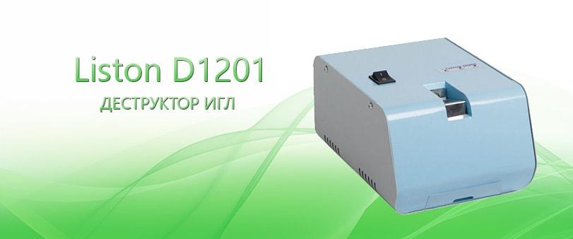 Liston D1201