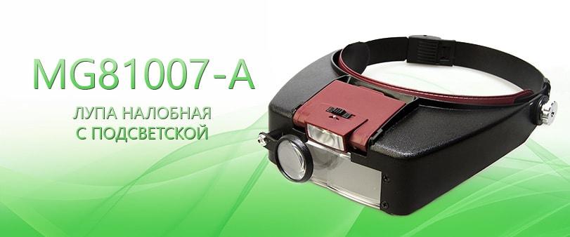 MG81007-A