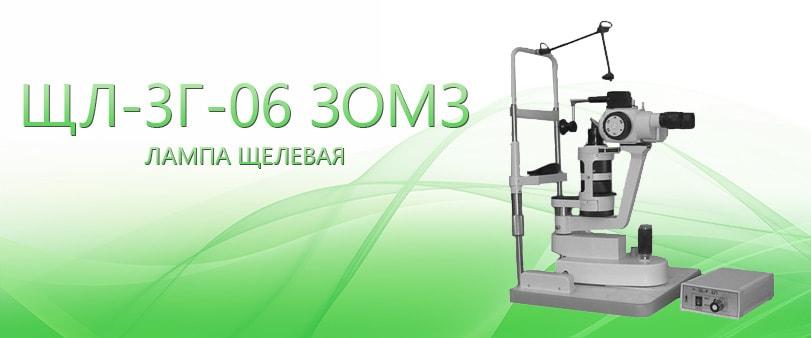ЩЛ-3Г-06 ЗОМЗ