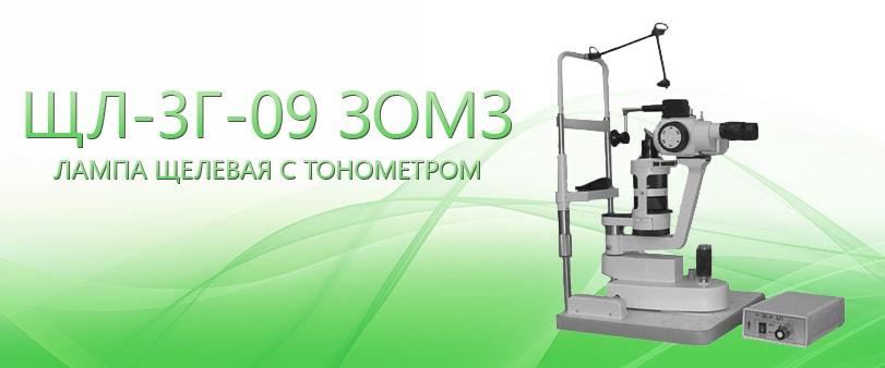 ЩЛ-3Г-09 ЗОМЗ