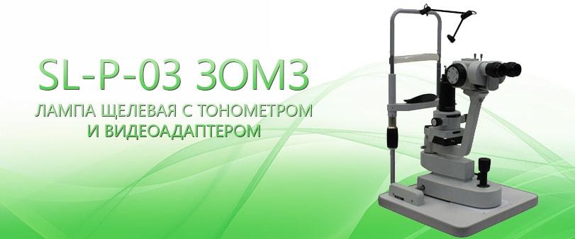 SL-P-03 ЗОМЗ