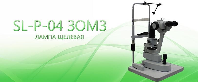 SL-P-04 ЗОМЗ