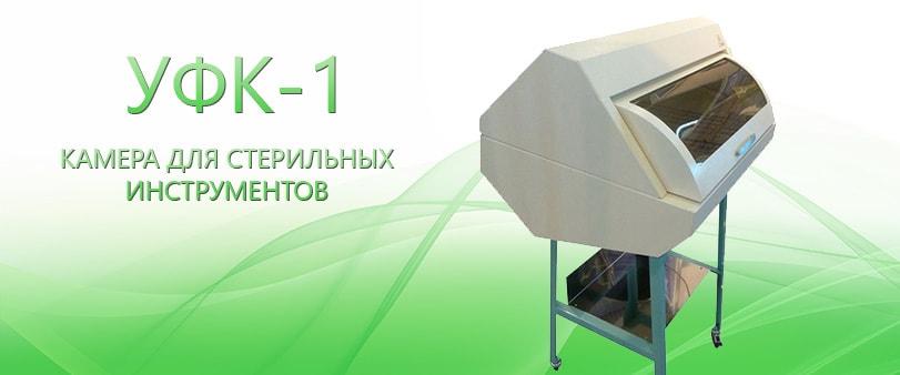 УФК-1