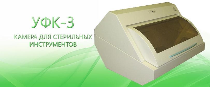 УФК-3
