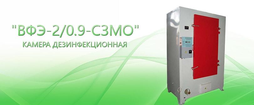 ВФЭ-2/0.9-СЗМО