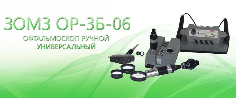 ЗОМЗ ОР-3Б-06