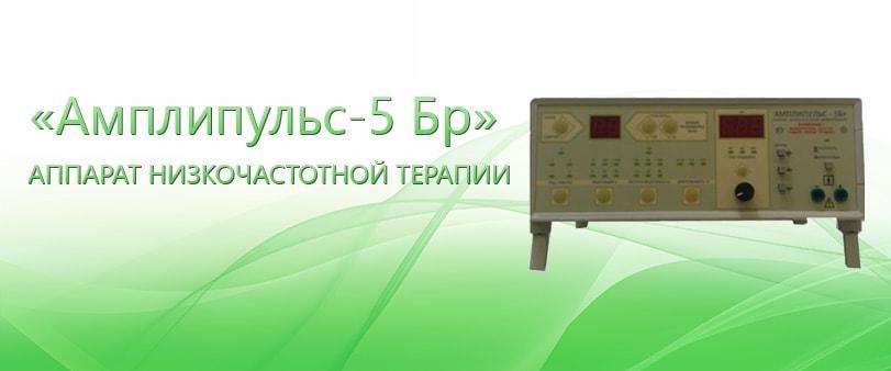 Амплипульс-5 Бр