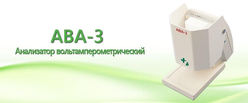 АВА-3