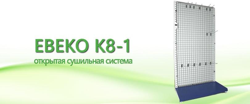 Ebeko K8-1